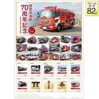 西宮市消防70周年記念フレーム切手