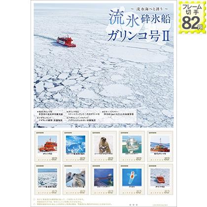 流氷海へと誘う流氷砕氷船ガリンコ号2