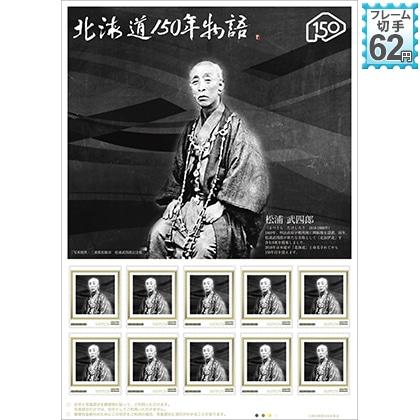 北海道150年物語 松浦武四郎