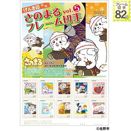 げんき印さのまるフレーム切手vol.5