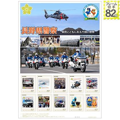 長野県警察