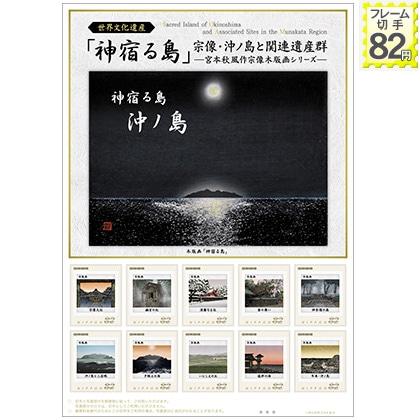 世界文化遺産「神宿る島」宗像・沖ノ島と関連遺産群