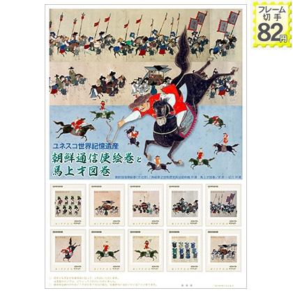 ユネスコ世界記憶遺産 朝鮮通信使絵巻と馬上才図巻