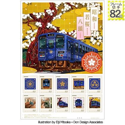 観光列車「昭和」