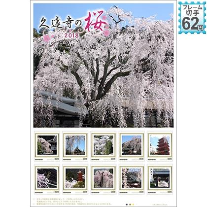 久遠寺の桜 2018 (62円)