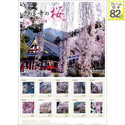 久遠寺の桜 2018 (82円)