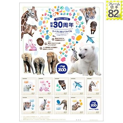 愛媛県立とべ動物園 開園30周年