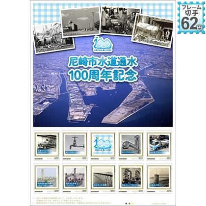 尼崎市水道通水100周年記念