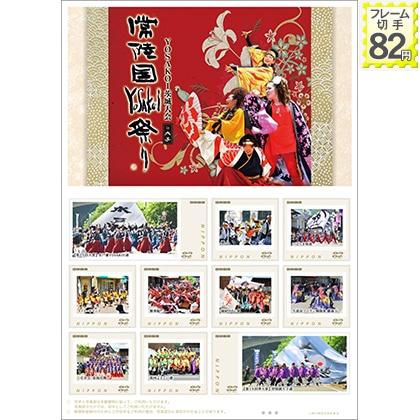 常陸国 YOSAKOI祭り