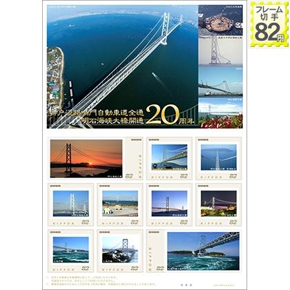 神戸淡路鳴門自動車道全通 明石海峡大橋開通20周年