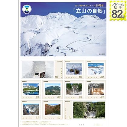 立山・雪の大谷ウォーク25周年「立山の自然」