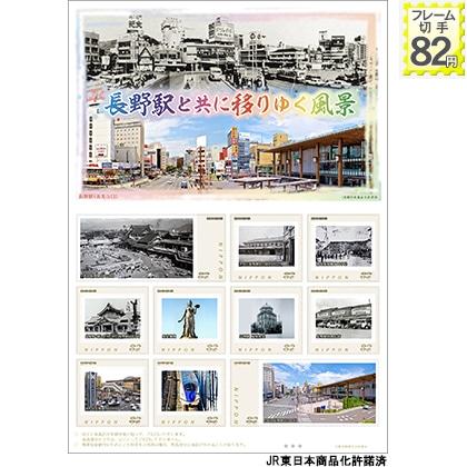 長野駅と共に移りゆく風景