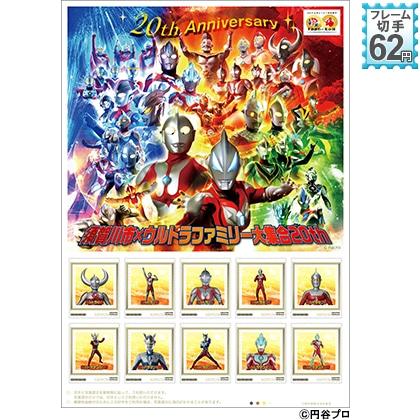20th Anniversary 須賀川市×ウルトラファミリー大集合20th