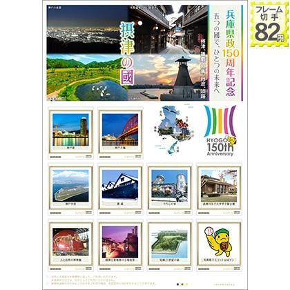 兵庫県政150周年記念 摂津の國