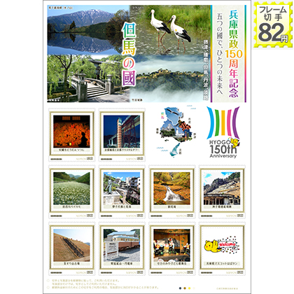 兵庫県政150周年記念 但馬の國