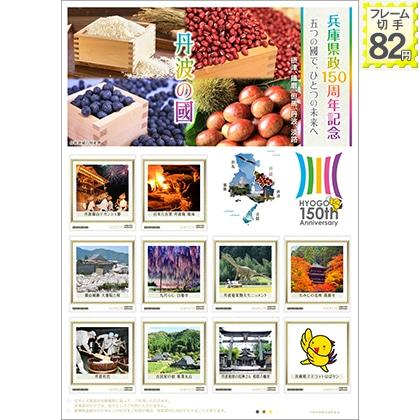 兵庫県政150周年記念 丹波の國