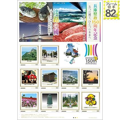 兵庫県政150周年記念 淡路の國