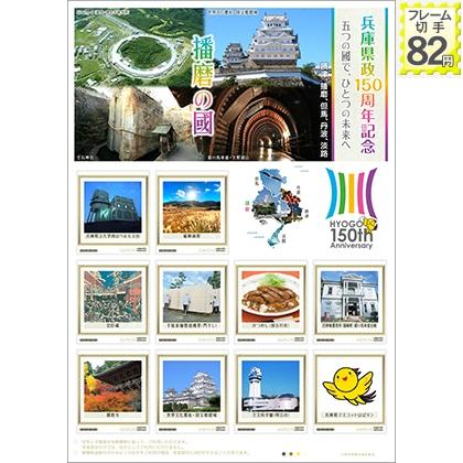 兵庫県政150周年記念 播磨の國