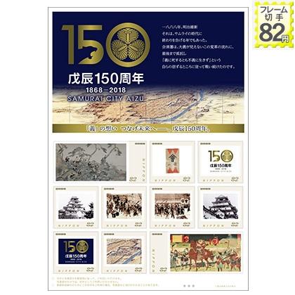 戊辰150周年 「義」の思いつなげ未来へ