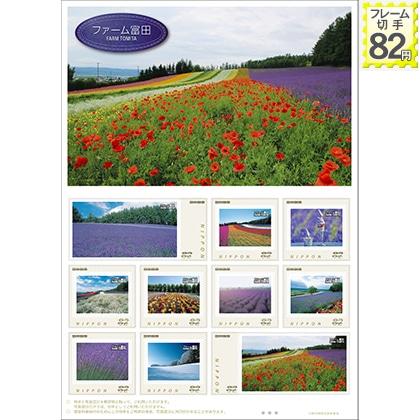 ファーム富田 FARM TOMITA 82円 Vol.3