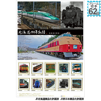 北海道150年物語 北海道の鉄道