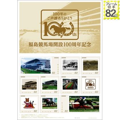 福島競馬場開設100周年記念