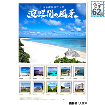 日本最南端の有人島 波照間の風景