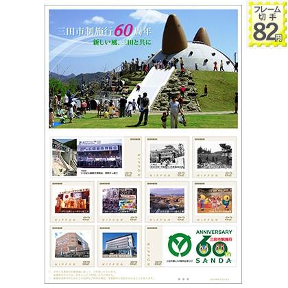 三田市制施行60周年 新しい風、三田と共に