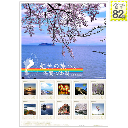 虹色の旅へ。滋賀・びわ湖 三部作 Vol.3