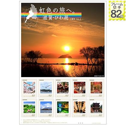 虹色の旅へ。滋賀・びわ湖 三部作 Vol.1