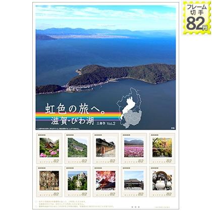 虹色の旅へ。滋賀・びわ湖 三部作 Vol.2