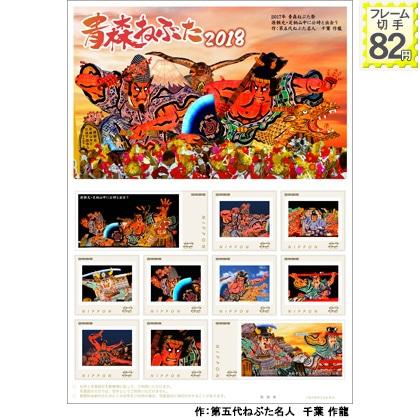 青森ねぶた 2018(82円)