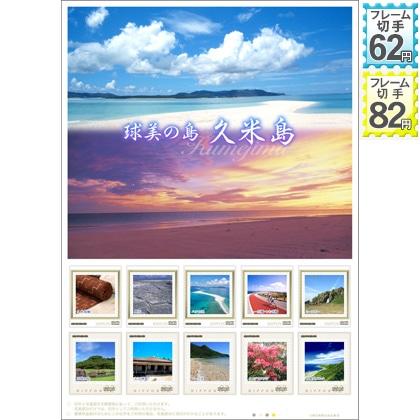 球美の島 久米島