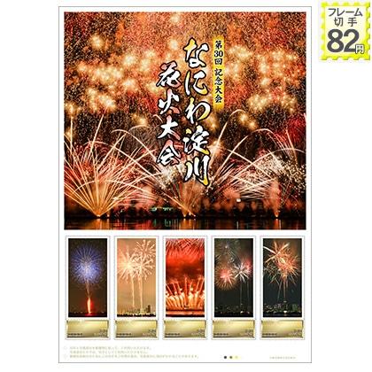 第30回 記念大会 なにわ淀川花火大会