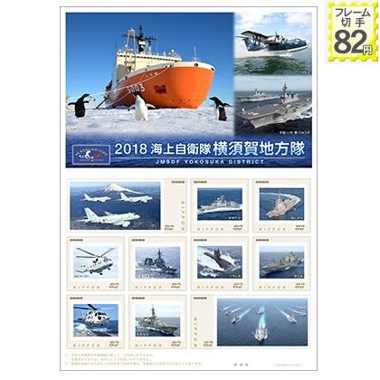 2018 海上自衛隊横須賀地方隊