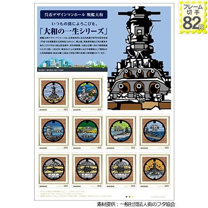 呉市デザインマンホール 戦艦大和「大和の一生シリーズ」