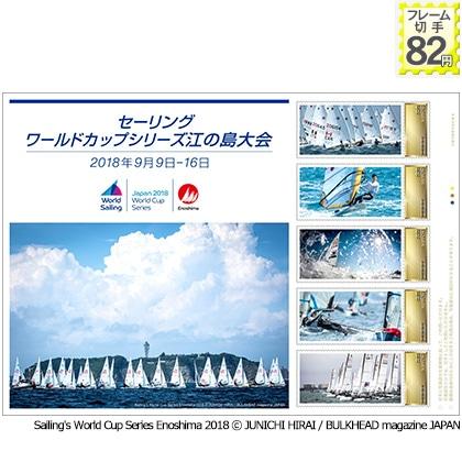 セーリングワールドカップシリーズ江の島大会