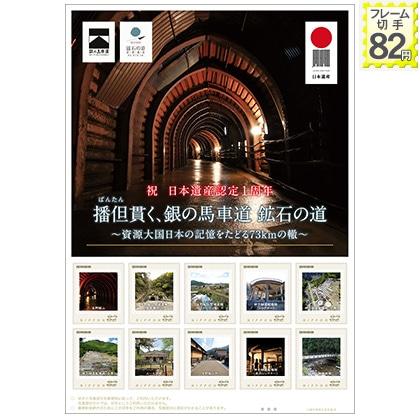 祝 日本遺産認定1周年 播但貫く、銀の馬車道 鉱石の道