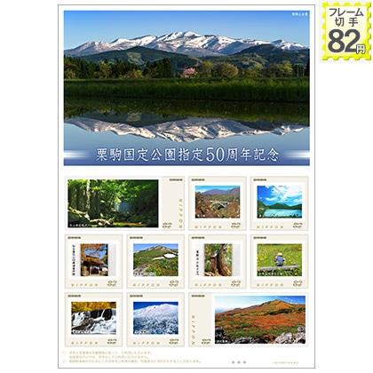 栗駒国定公園指定50周年記念