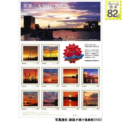 世界三大夕日の釧路港 釧路を世界のあこがれの地へ!