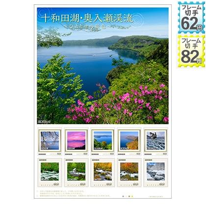 十和田湖・奥入瀬渓流〜ひととせの景色〜