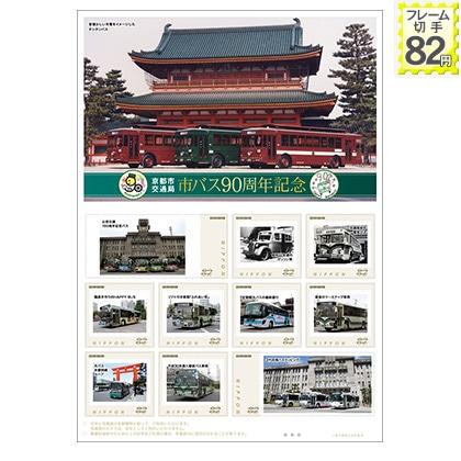 京都市交通局 市バス90周年記念