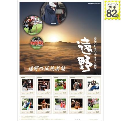 永遠の日本のふるさと遠野伝統芸能