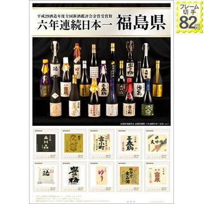 全国新酒鑑評会六年連続金賞受賞数日本一記念vol.1