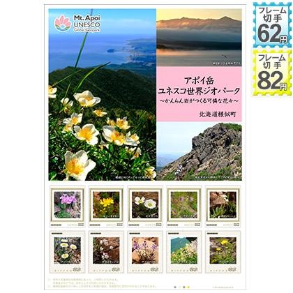 アポイ岳 ユネスコ世界ジオパーク 〜かんらん岩がつくる可憐な花々〜