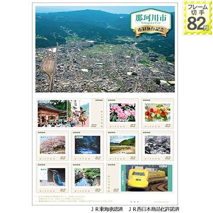 那珂川市 市制施行記念