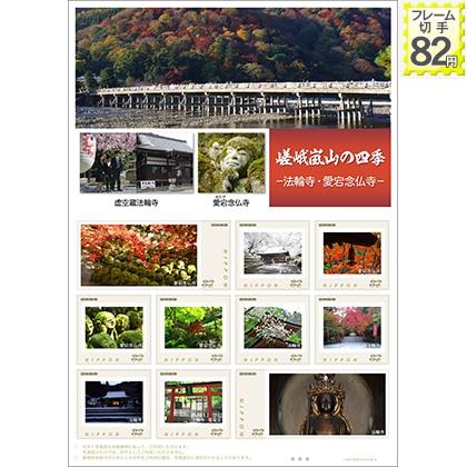 嵯峨嵐山の四季 法輪寺・愛宕念仏寺