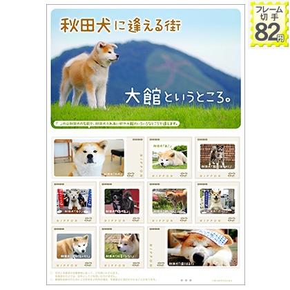 秋田犬に逢える街 大館というところ。