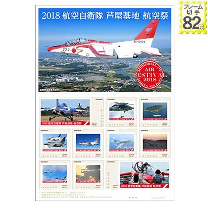 2018 航空自衛隊 芦屋基地 航空祭