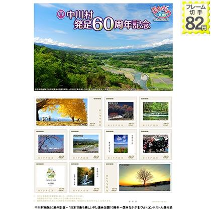 中川村発足60周年記念